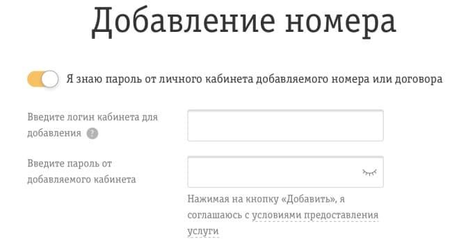Меню добавления второго номера в личный кабинет Билайн (скриншот с сайта оператора)