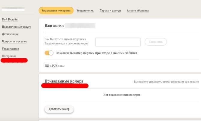 Главная страница личного кабинет абонента Билайн (скриншот с сайта оператора)